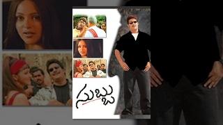 Subbu Telugu Full Length Movie    NTR , Sonali Joshi
