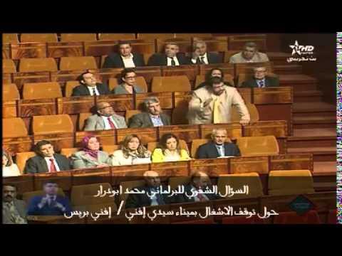 بالفيديو : السؤال الشفوي لابودرار و رد مستفز و تهرب من الاجابة لوزير التجهيز + سؤال لنفس النائب في نفس الموضوع خلال شهر يونيو 2014