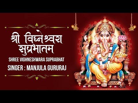 Ganapathy Suprabatham - Shree Vighneshwara Suprabhat