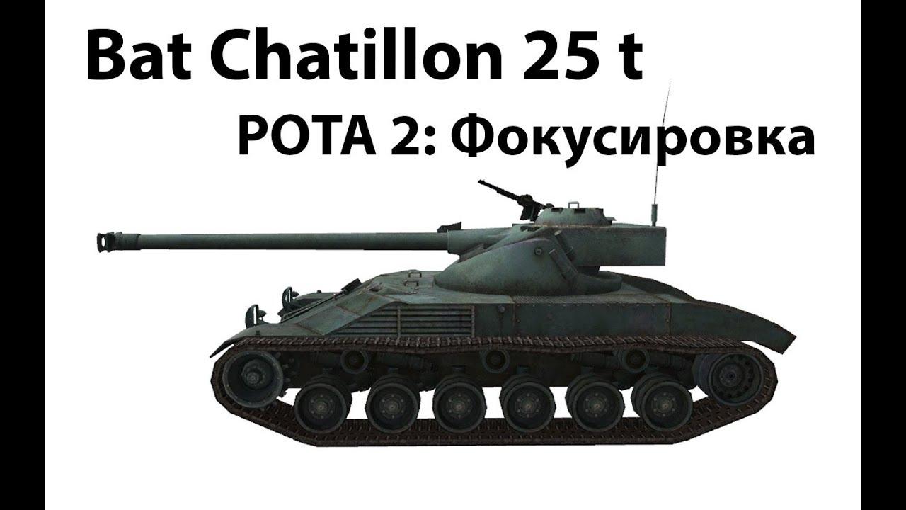 РОТА-2 - Фокусировка