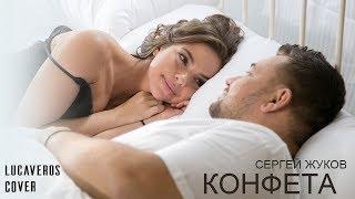Сергей Жуков - Конфета Скачать клип, смотреть клип, скачать песню