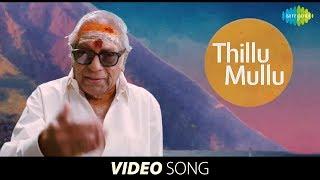 Thillu Mullu Song Feat MSV, Yuvan, Shiva
