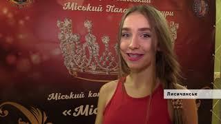 """У Лисичанську пройшов конкурс краси """"Міс Лисичанськ - 2019"""""""