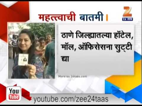 Zee24Taas | Thane Zilla Adhikari Apeal To All To Give Off To Increase Voting Percentage