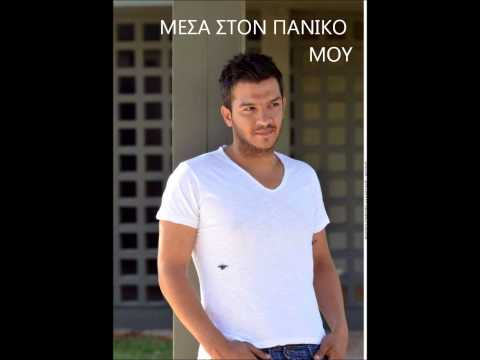 Thodoris Verlis - Mesa ston paniko mou 2013