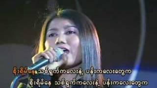 Tin Zar Maw - Paing Soe Mhu A Ka Yee