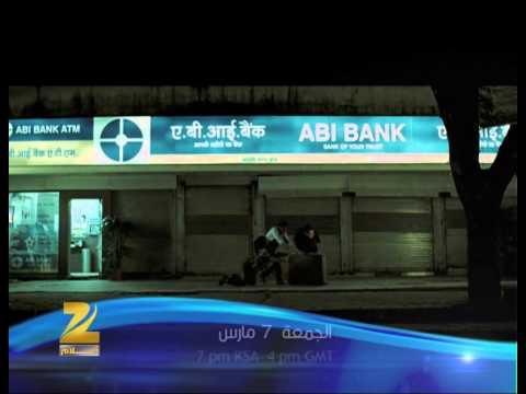 Ghanchakkar on Zee Aflam