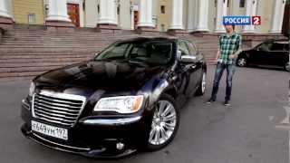 Тест-драйв Chrysler 300C 2012 // АвтоВести 60