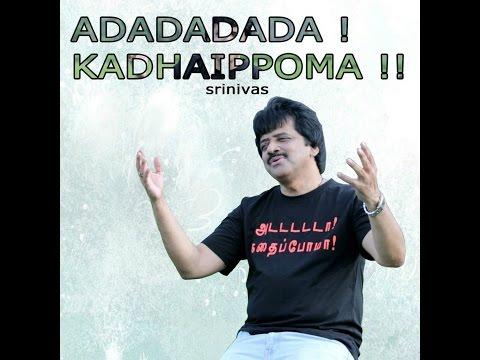 Adadadadada Kadhaippoma