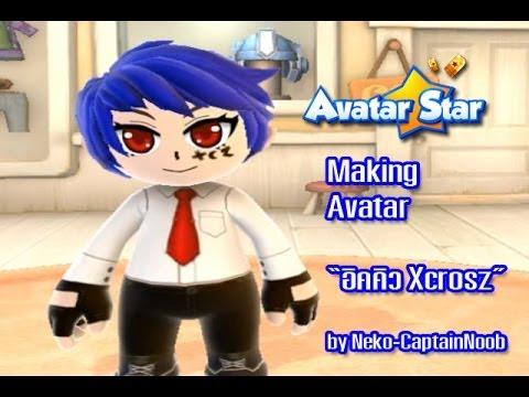 Avatar Star : ทำ Avatar อิคคิว Xcrosz โดย Neko—CaptainNoob