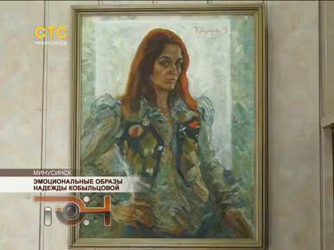 Эмоциональные образы Надежды Кобыльцовой