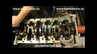 Капитальный ремонт двигателя M52TUB20