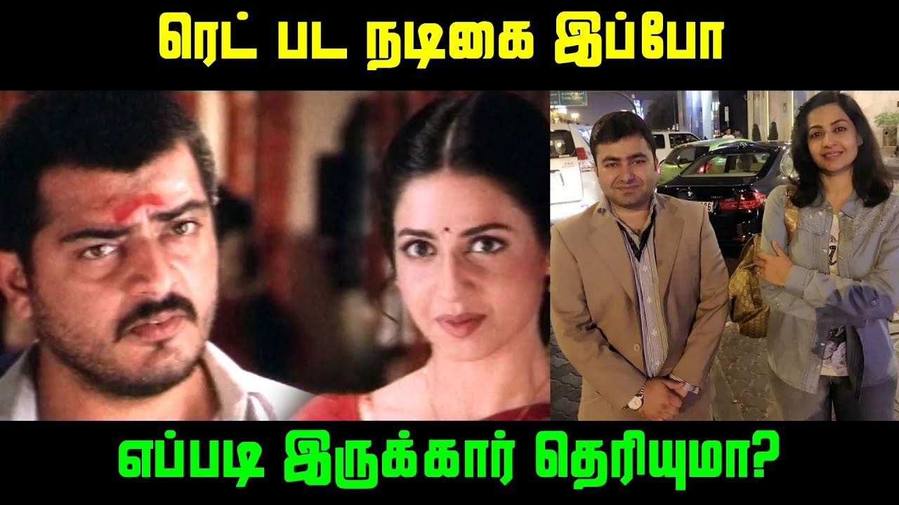 ரெட் பட நடிகை இப்போ எப்படி இருக்கார் தெரியுமா? | Red Tamil Movie Actress Priya Gill Current Status?