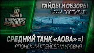 Гайды и обзоры #38: Средний танк «Aoba»