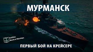 Бой на крейсере Мурманск. Обзоры и гайды №11