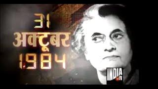 India Tv Exclusive : Indira Gandhi's Last Moments-3