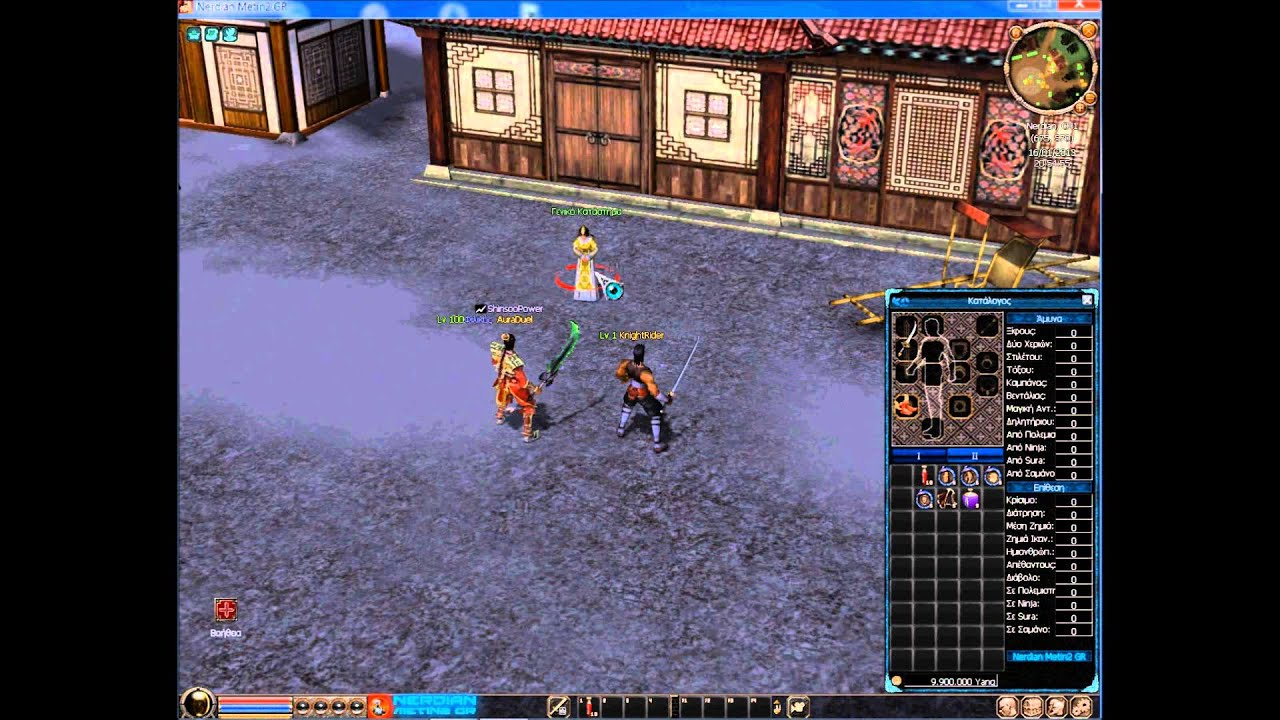 metin2 private server greek download