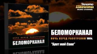 Беломорканал - Брат мой Саня