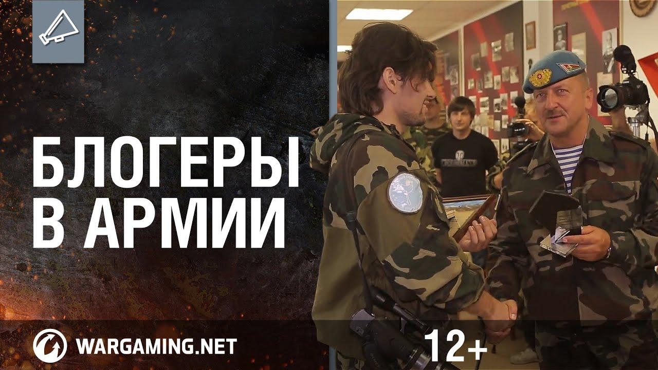"""Проект """"Блогеры в армии"""""""