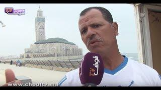 مغاربة لشوف تيفي:مسجد الحسن الثاني معلمة تاريخية ومخصناش نخلصو باش ندخلو ليه | بــووز