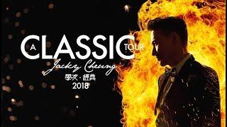 學友 · 經典世界巡迴演唱會 2018台北站 YouTube 影片