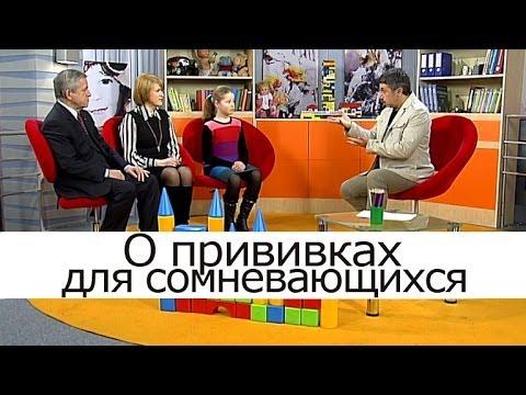 О прививках: школа доктора Комаровского