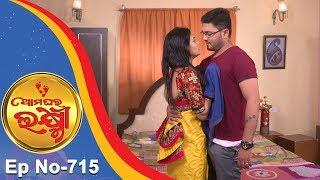 Ama Ghara Laxmi | Full Ep 715 | 21st August 2018 | Odia Serial – TarangTV