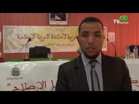 الدكتور عبد العزيز ديدي في تصريح على هامش اليوم الدراسي حول المنهاج الجديد بخنيفرة