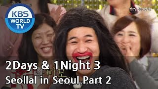 1 Night 2 Days S3 Ep.12
