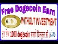 EARN free 1000 doge coin every 10 direct faucet hub account