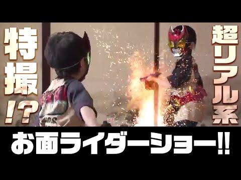 特撮!? 超リアル系 お面ライダー ショー A real masked rider super kids show