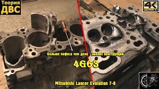 Больше пафоса чем дела - анализ конструкции 4G63 Mitsubishi Lancer Evolution 7-8. Евгений Травников.