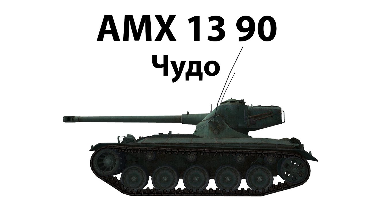 AMX 13 90 - Чудо