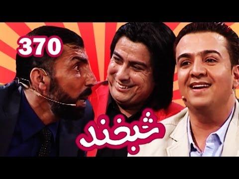 Shabkhand Ep.370 with Zabi and Hamid شبخند با ذبیح شریفی و حمید تابان