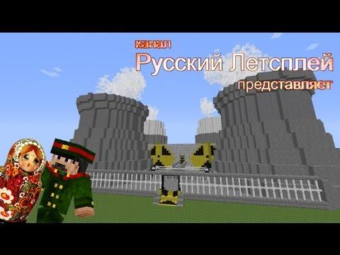 [Русский летсплей по Minecraft
