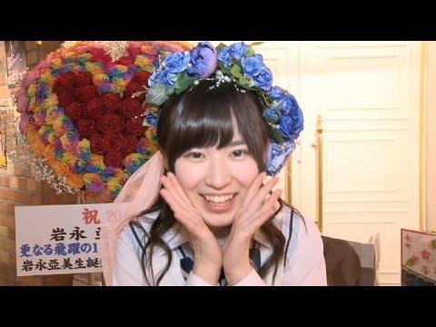 SKE48 E公演 2分半の袋とじ 2014.05.14(岩永亞美生誕編)