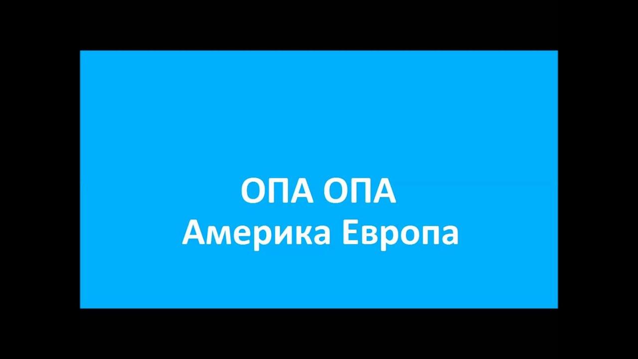 Опа опа америка европа тест песни