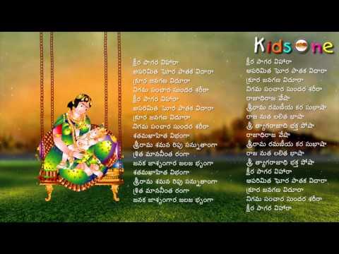 Laali Paatalu In Telugu - Ksheera Sagara Vihara - with Telugu Lyrics