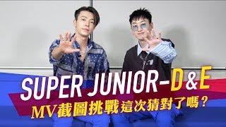 SUPER JUNIOR-D&E 這次MV截圖猜歌挑戰成功了嗎?! YouTube 影片