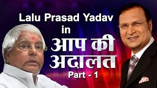 Lalu Prasad Yadav In Aap Ki Adalat (PART 1) India TV