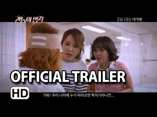 관능의 법칙 The Law of Pleasures Official Trailer (2014)