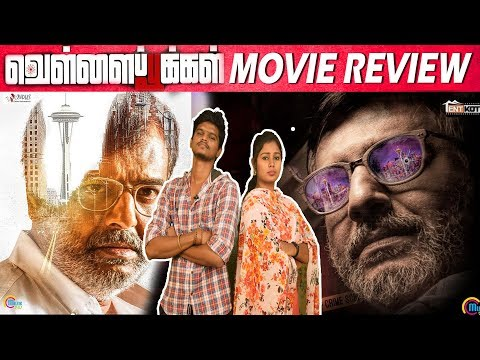 Vellai Pookal Movie Review - Vivek - VJManoj - VJSindhuja - CinebillaTV