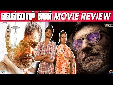 Vellai Pookal Movie Review - Vivek - VJManoj - VJSindhuja - CinebillaTV