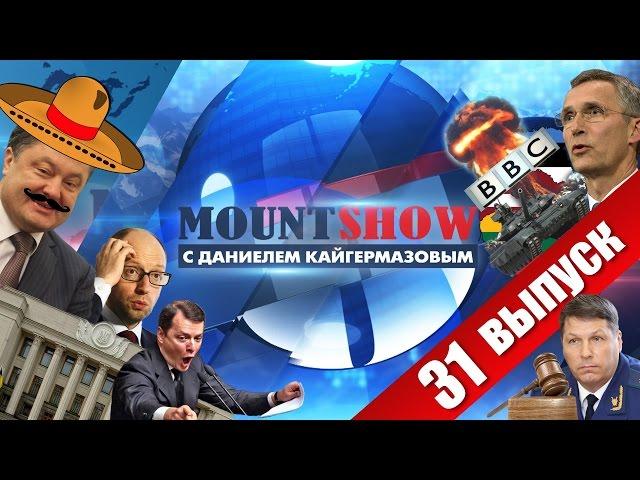Mount Show (вып. 31) – Украина и интеллект Яценюка