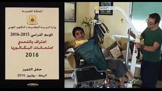 قصة نجاح محمد زهير في تخطى الإعاقة و التحاقه بالتعليم الجامعي بعد حصوله على شهادة البكالوريا |