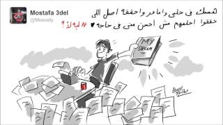 Illustrated tweets, Why not? 4 /  تويتات مرسومة، ليه لأ؟ 4