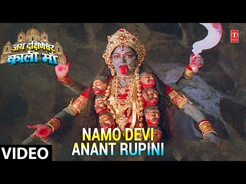 Namo Devi Anant Roopam [Full Song] Jai Dakshineshwari Kali Maa
