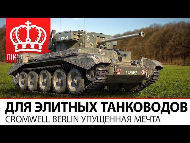 Гайд по танкам Кромвель Б, Кромвель Б от TheNikitosWorld в WoT (0.9.9)