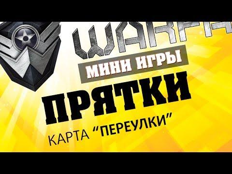 Warface Мини-игры: Прятки