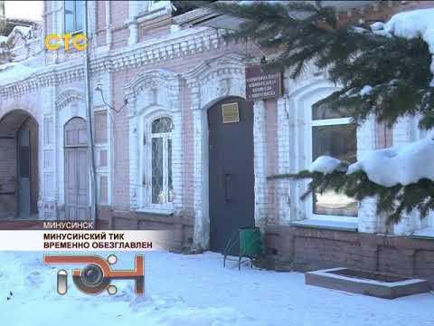 Минусинский ТИК временно обезглавлен